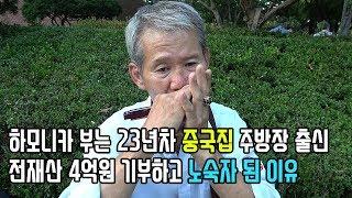 23년차 중국집 주방장 출신인 그는 왜 전재산 기부하고 노숙인 된 걸까? [심층 인터뷰]
