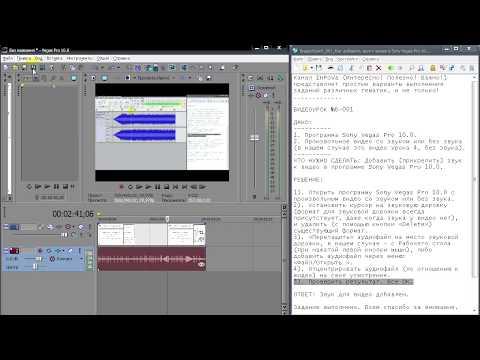 Как добавить (прикрепить) звук к видео в программе Sony Vegas Pro 10?