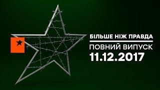Больше чем правда - Выпуск 60 - 11.12.2017