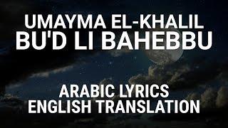 Umayma El-Khalil - Bu'd Li Bahebbu - Egyptian Arabic Lyrics+Translation|أميمة الخليل - بعد لي بحبو