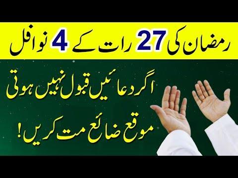 27 Ramzan Ki Ibadat-Ramadan Ki 27 Raat K 4 Nawafil Har Dua Qabool Hogi Aur Har Hajat Pori