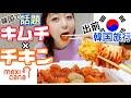 【モッパン 】韓国で今流行りのキムチチキン(新商品)、出前モッパン !韓国人YouTuberみんな食べてるけどおいしい??【韓国旅行】