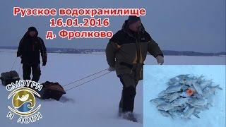 Отчет с рыбалки 16.01.2016. Рузское водохранилище (в районе д. Фролково).