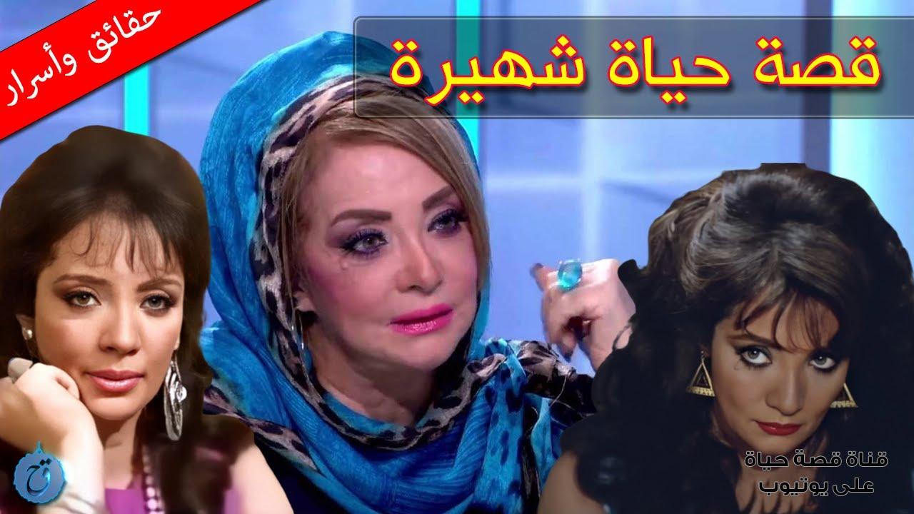 قصة حياة وأسرار شهيرة تزوجت نجماً مشهوراً واعتزلت للحجاب ثم عادت من دونه !
