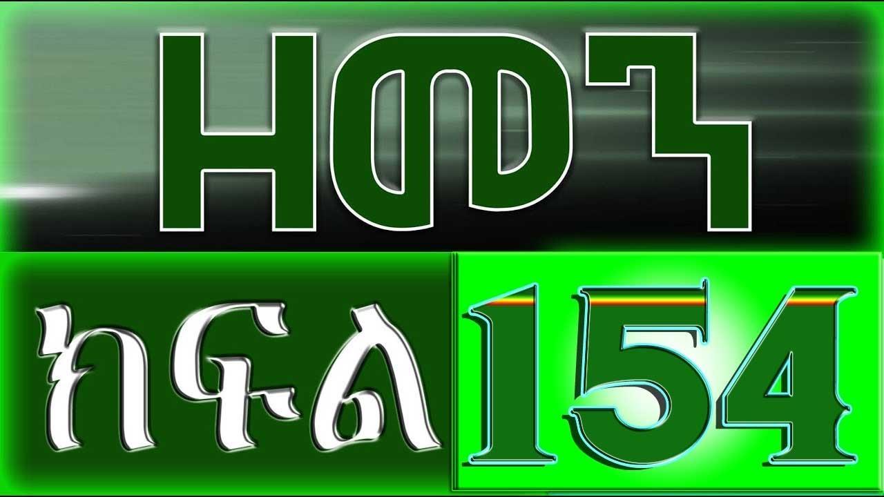 Download (ዘመን )ZEMEN Part 154
