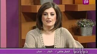 رزان شويحات تتحدث عن فوائد الشمندر والزنجبيل Roya l