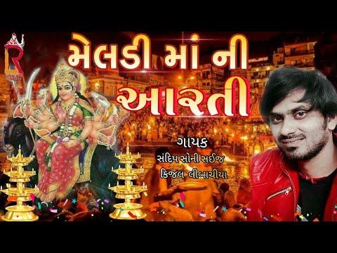 Meldi Maa Ni Aarti || Sandip Soni || 2018 New Gujarati Song || Leboj Ram Studio