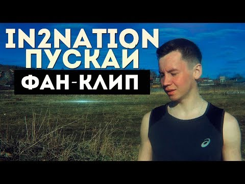 In2nation-Пускай (Clip)