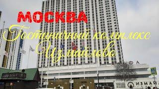 Москва. Гостиничный комплекс Измайлово