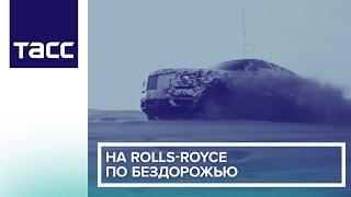 видео Модельный ряд Rolls Royce