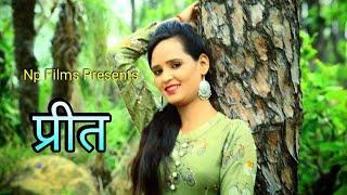 #New Garhwali Song Dhanraj 2019 PREET/ LATEST GARHWALI ''LOVE SONG''/ DHNRAJ SAURYA/ NP FILMS