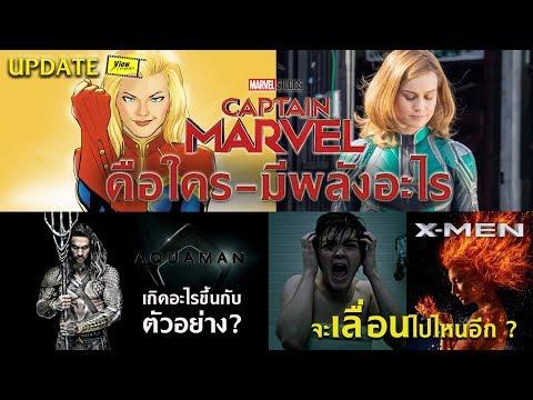CaptainMarvel ล่าสุด-มีพลังอะไร /ทำไม AquaManยังไม่มีตัวอย่าง / X-Men,TheNewMutants เลื่อนอีกแล้ว