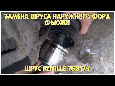 Замена шруса наружного форд фьюжн | Шрус Ruville 75217S | MyAutoLife