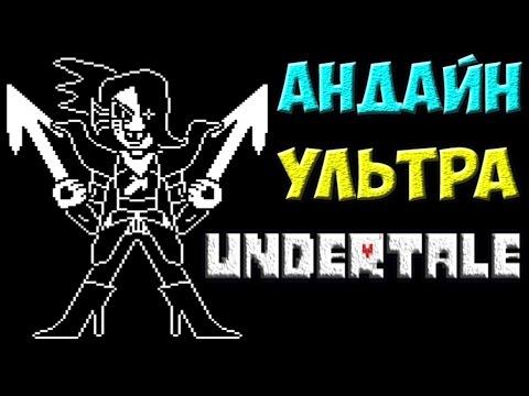 Undertale - Undyne Ultra | Кибер Андайн