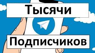 Как набрать МНОГО ПОДПИСЧИКОВ Telegram 2019