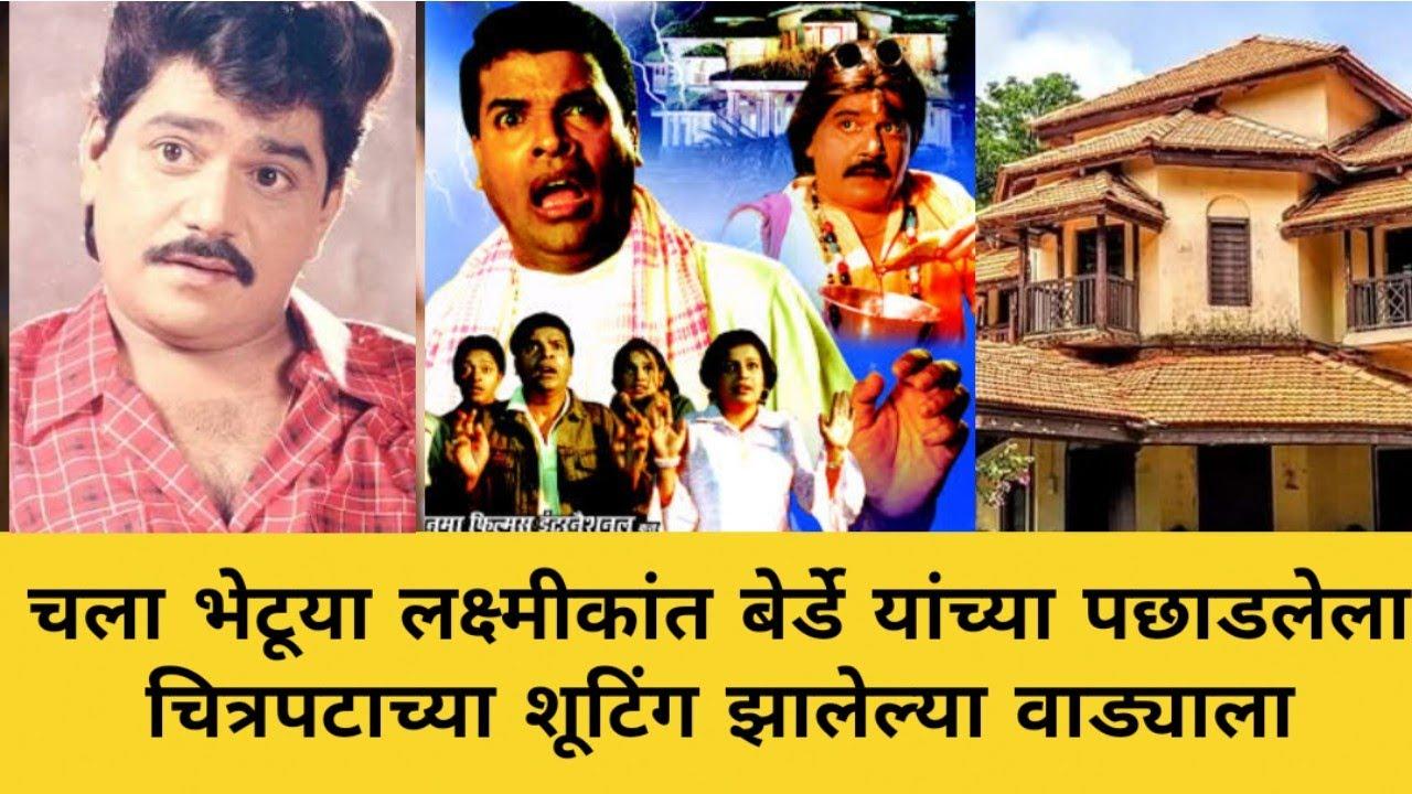 last film of laxmikant berde pachadlela   चला भेटूया पछाडलेला चित्रपटातील इनामदारांच्या वाड्याला