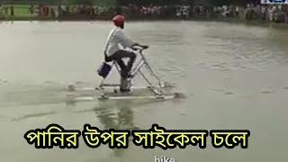 ফরিদপুরের জমির হোসেন নিজে তৈরি করেছেন ওয়াটার বাই সাইকেল। Hidden World BD |