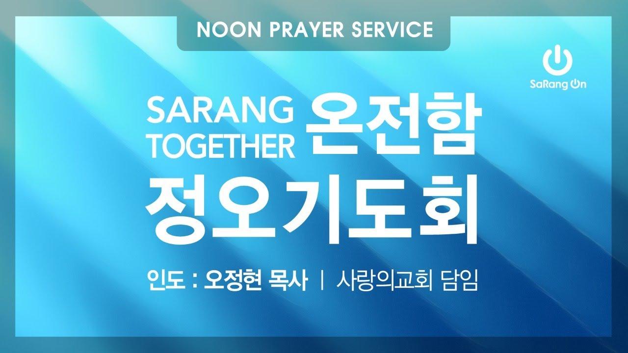 SaRang Together 온전함 정오기도회(이재욱 선교사 중앙아시아 K국) 주후2021.3.8월