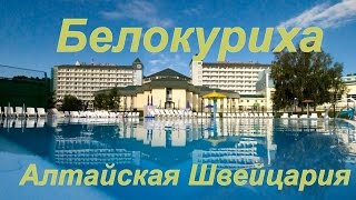 Белокуриха Алтайская Швейцария(Видеоплатформа