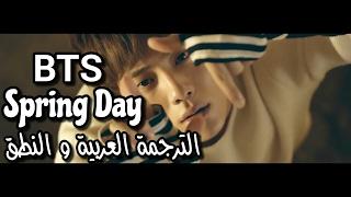 """[الترجمة العربية - Arabic sub + النطق ] """" BTS -"""" Spring Day"""