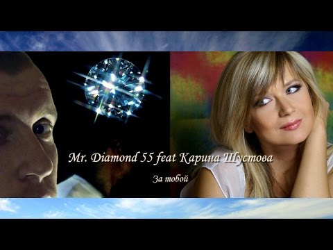Mr. Diamond 55 feat Карина Шустова - За тобой