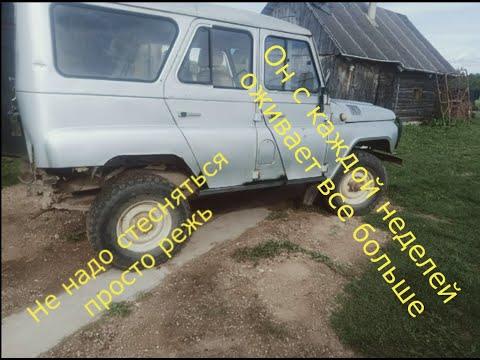 Ремонт кузова УАЗ 469 часть 2