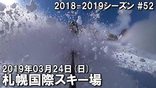 スノー2018-2019シーズン52日目@札幌国際スキー場】 またまたキマシタ...
