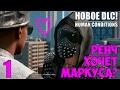 РЕНЧ ГЕЙ Watch Dogs 2 DLC Human Conditions Прохождение на русском 1 АВТОМАТИКА mp3