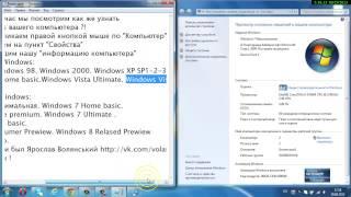 [Видео урок] Как узнать свой Windows