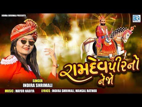 Ramdevpir No Nejo - Indira Shrimali   New Ramdevpir Song   New Gujarati  Song 2019