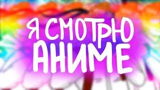 DK - Я СМОТРЮ АНИМЕ (Lirycs HappyHardcore mix)