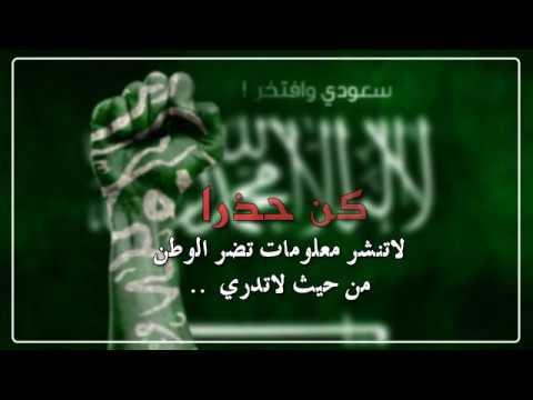 برنامج كن حذرا ضمن فعاليات اليومـالوطني89 Youtube