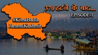 Prabhasakshi Exclusive Episode-1IArticle 370 हटाने से क्या सचमुच हुआ लाभI Kitna Badla Jammu Kashmir