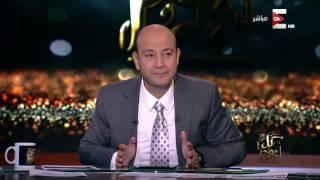 كل يوم - عمرو اديب: مش مكتوب لنا الفوز