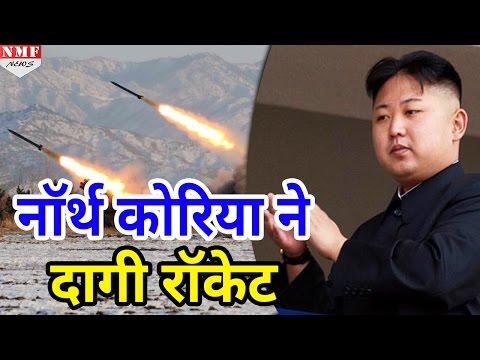 North Korea ने किया New Rocket Engine का Test, Missile में हो सकता है इस्तेमाल