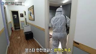 본스타 인천캠퍼스 방역현장(송도/부평/주안 연기보컬학원…