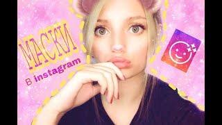 НЕ ПРАЦЮЮТЬ МАСКИ В INSTAGRAM | не працює instagram