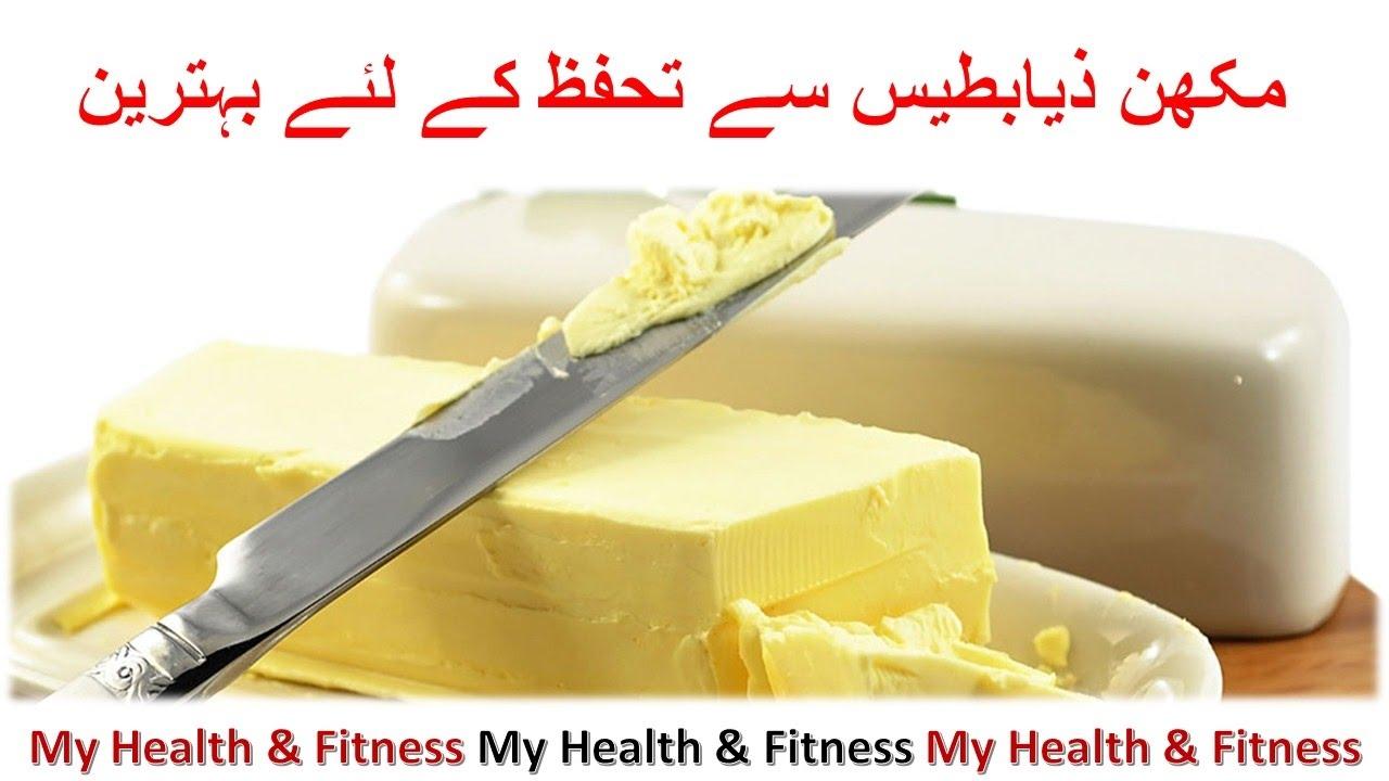 Butter for Diabetics | Butter for Diabetics in Urdu - YouTube