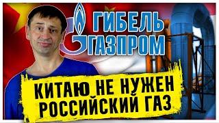 Избавление зависимости от российского газа | Гибель Газпрома | Сила Сибири |  AfterShock.news