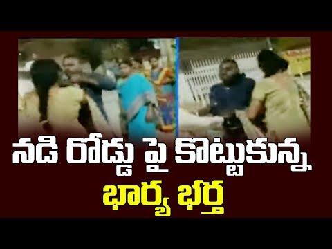 Husband And Wife Issue   Telugu Latest News   hmtv
