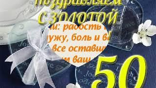 С Юбилеем Золотой Свадьбы!50-летие