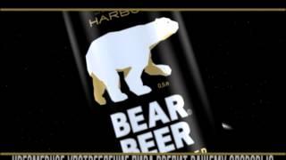 Пиво BEAR BEER (то самое)