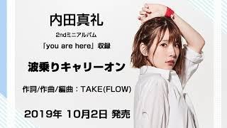 内田真礼 2ndミニアルバム『you are here』収録曲「波乗りキャリーオン」試聴ver.