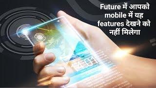 Future में आपको mobile में यह features देखने को नहीं मिलेगा ||  मोबाइल का यह फीचर हो जाएगा इतिहास 😥