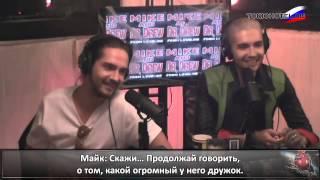 Loveline Live w/ Tokio Hotel. Часть 2 (с русскими субтитрами)