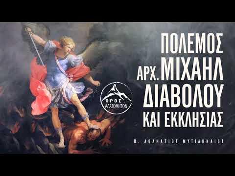 Πόλεμος Μιχαήλ και Διαβόλου και Εκκλησίας  - π. Αθανάσιος Μυτιληναίος