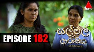 සල් මල් ආරාමය | Sal Mal Aramaya | Episode 182 | Sirasa TV Thumbnail