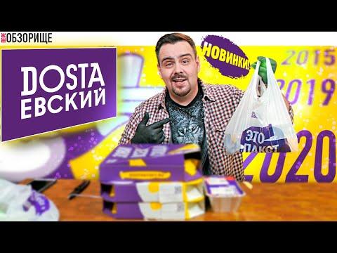 Доставка ДОСТАЕВСКИЙ | Разучились в 2020 крутить. Ну вы чего?