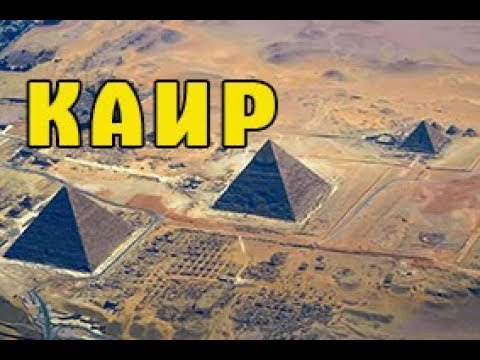 Египет. Каир - крупнейший мегаполис мира