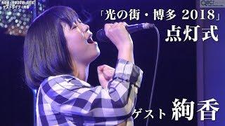 絢香ライブ@光の街・博多2018 点灯式